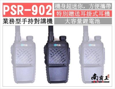 保固半年,送耳機》輕巧小體積 FRS免執照無線電對講機 PSR-902 餐飲 工程 T1 Z9 SFE MTS 2R