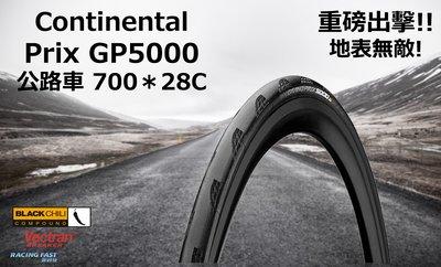 重磅出擊 Continental PR...