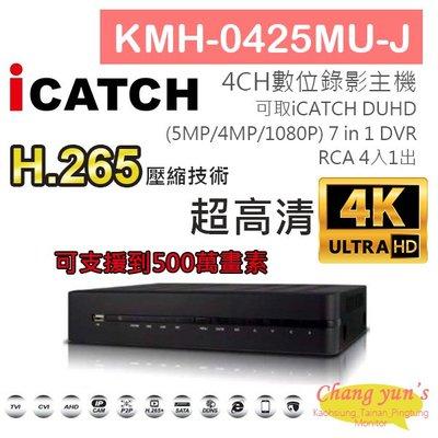 KMH-0425MU-J H.265 4CH數位錄影主機 7IN1 DVR 可取 ICATCH DUHD 專用錄影主機