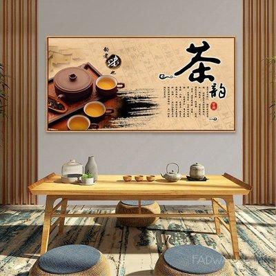 〖印象家〗居家生活客廳裝飾畫茶室字畫書...