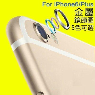 *PHONE寶*APPLE 蘋果 iphone 6 / 6plus 鏡頭 攝影保護圈
