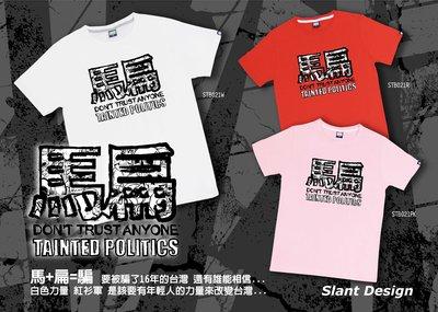 SLANT 馬+扁=騙 台灣政治 年輕人的力量 政治T-SHIRT 骷髏 台灣自創品牌 客製化T恤 限量T恤