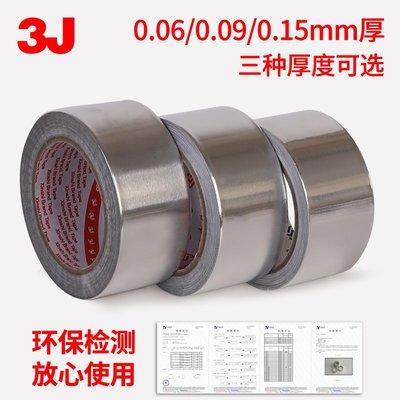 109鋁箔膠布 鋁箔膠帶 保溫隔熱耐高溫膠布 BAG屏蔽 0.09mm厚