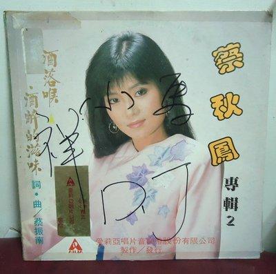 【音樂年華】蔡秋鳳專輯2-酒落喉/酒醉的滋味/1979愛莉亞唱片LP