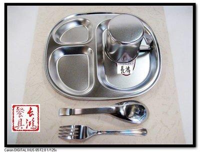 *~長鴻餐具~*{台灣製}不鏽鋼兒童餐具組/盤/杯/湯匙/叉子~營業用可議價027010611*