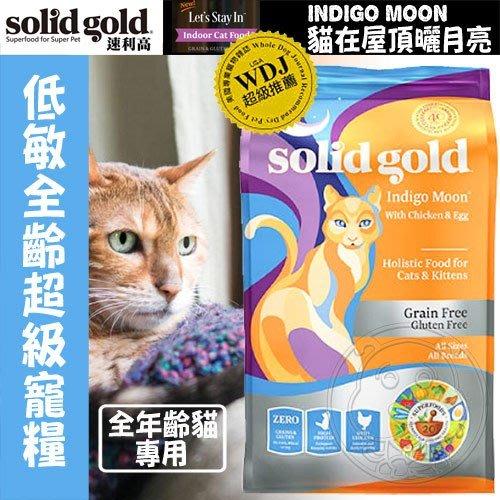 【🐱🐶培菓寵物48H出貨🐰🐹】速利高超級無穀貓糧12磅【低敏全齡貓】貓在屋頂曬月亮貓飼料特價1599元自取不打折
