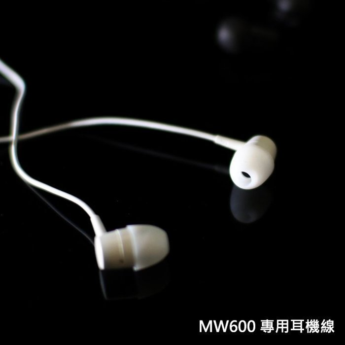 SONY MW600 專用 藍芽耳機線/藍牙/耳機線/通用型 HS-3000/SBH56/SBH54