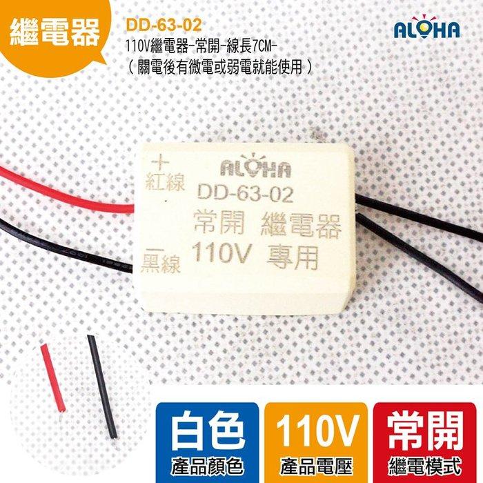 改善漏電【DD-63-01】110V繼電器-常開-線長7CM-(關電後有微電或弱電就能使用) 另有電子材料配件 快速接頭