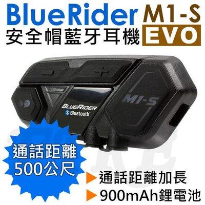 【附金屬扣具+夾具】鼎騰 BLUERIDER M1-S EVO 重機 機車 對講 安全帽藍芽耳機 M1-S 大電池版