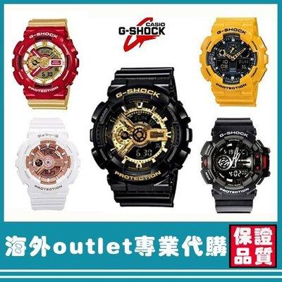 Casio G-SHOCK GA-110 GA-100 BABY-G 機械錶 電子手錶 運動手錶 腕錶 手錶 卡西歐手錶