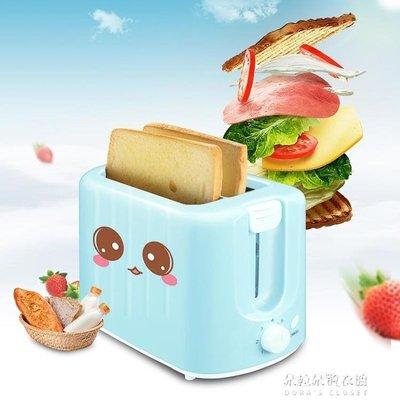 家用全自動烤麵包機不銹鋼小型多士爐吐司機 朵拉朵
