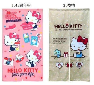 【信福璇律】三麗鷗正版 Hello Kitty長門簾 臥室 廚房 浴室 玄關 門廉 窗簾