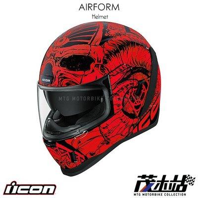 ❖茂木站 MTG❖ 美國 ICON AIRFORM 全罩 安全帽 內墨片 獨特 不易撞帽。SACROSANCT 紅