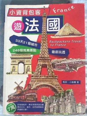 (二手書 2手)小資背包客遊法國:33天21城市248個推薦景點徹底玩透 無畫記