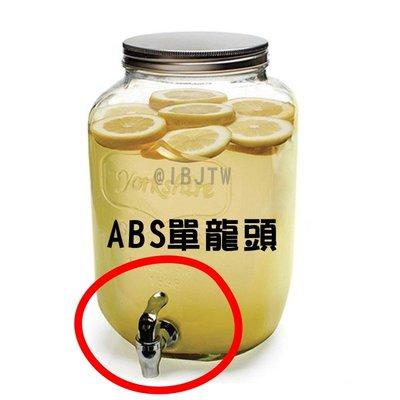 ABS龍頭-單龍頭【奇滿來】果汁罐龍頭 ABS水龍頭 果汁鼎龍頭 玻璃瓶龍頭 梅森罐龍頭 塑膠龍頭 龍頭 ADCE 宜蘭縣