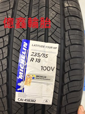 《億鑫》米其林  MICHELIN  Latitude Tour HP   235/55/18   特價  5500