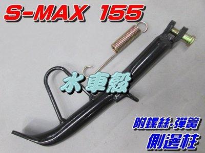 【水車殼】山葉 S-MAX 155 邊柱 單價$200元 1DK FORCE 側柱 側邊柱 側支架 側腳架 附彈簧.螺絲