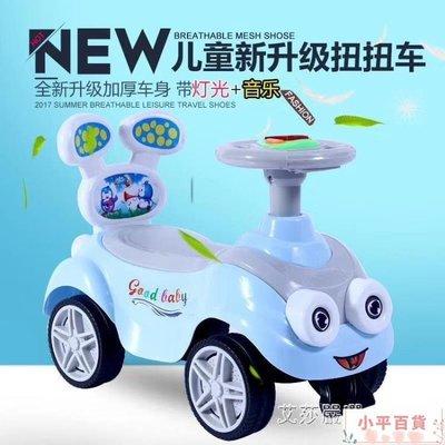 嬰幼兒童扭扭車寶寶學步溜溜車1-3歲助步滑行車可坐帶音樂早教 YYJ【小平百貨】