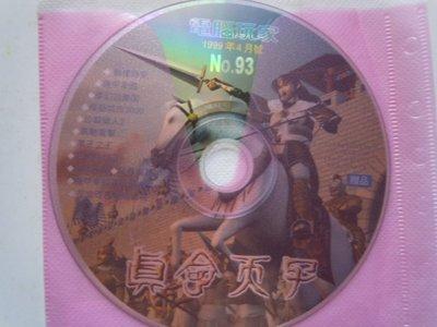 【尋寶齋】懷舊電玩 電腦玩家 PC GAME 1999年4月號 第93期 真命天子