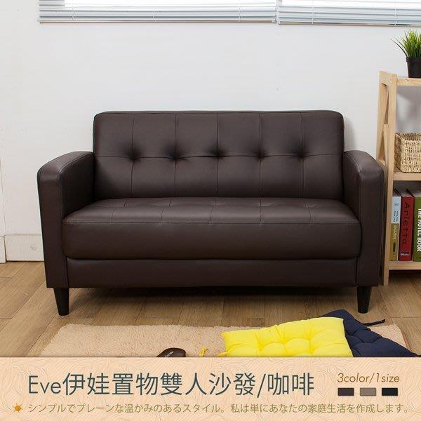 【多瓦娜】Eve伊娃置物雙人皮沙發-咖啡 2442-802
