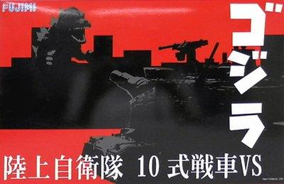 日本正版 FUJIMI 富士美 Q版哥吉拉 SPOT No.2 VS 陸自10式戰車 對決組 組裝模型 日本代購