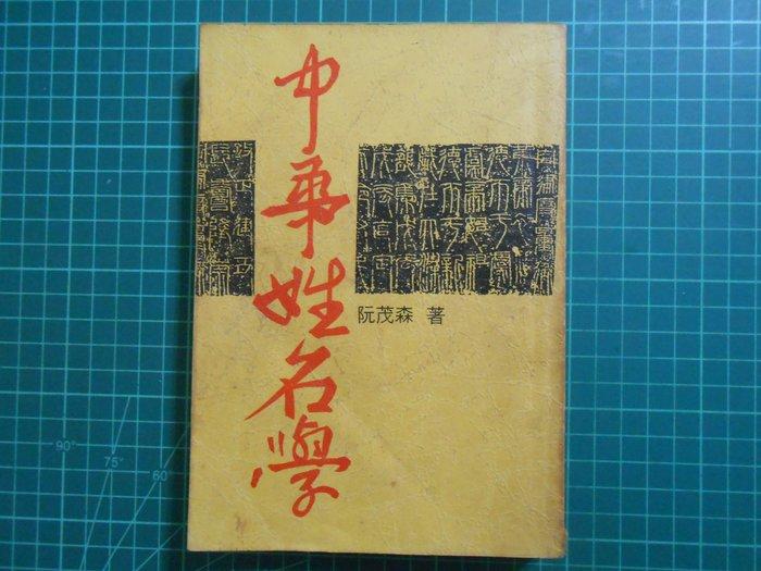 《 中華姓名學  》 阮茂森著  船塢  民國75年出版  【CS超聖文化2讚】