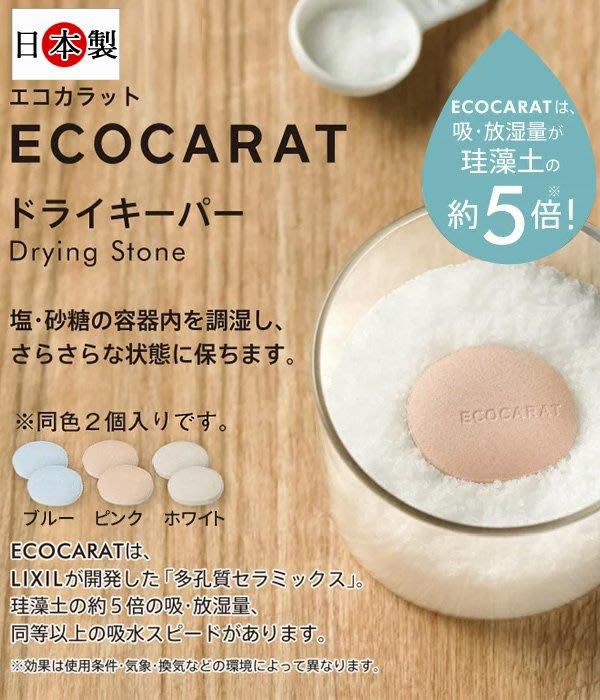 [霜兔小舖]日本代購 MARNA 珪藻土5倍吸濕塊  陶瓷調濕乾燥塊2入
