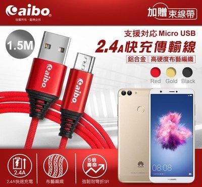 ☆台南PQS☆aibo USB 轉 Micro USB 鋁合金接頭 布藝編織快充傳輸線 (1.5M)