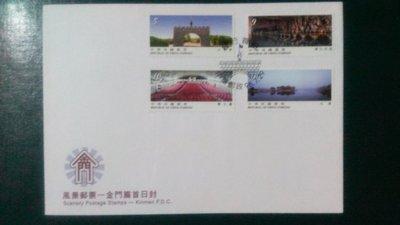 2414 台灣銷戳舊票 (成套) 首日封共1封 低價起標