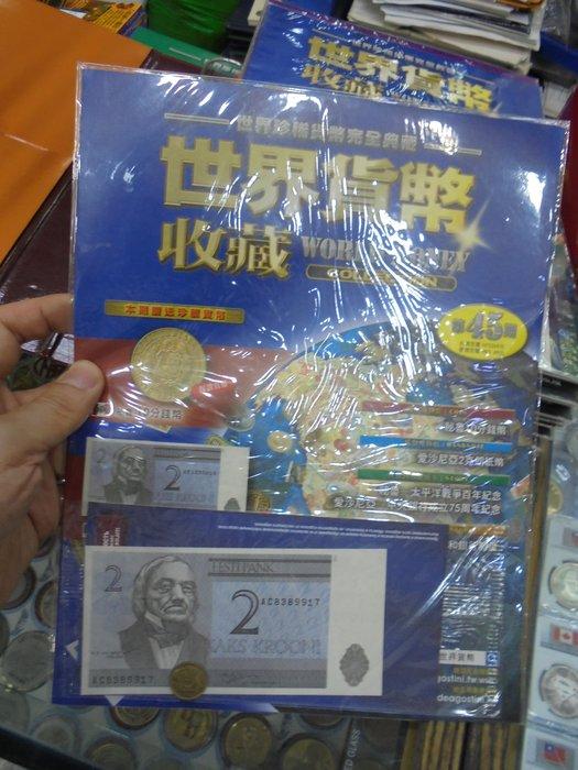 ☆孟宏館☆世界貨幣收藏WORLD MONEY COLLECTION第四十五期第45期~NO.45