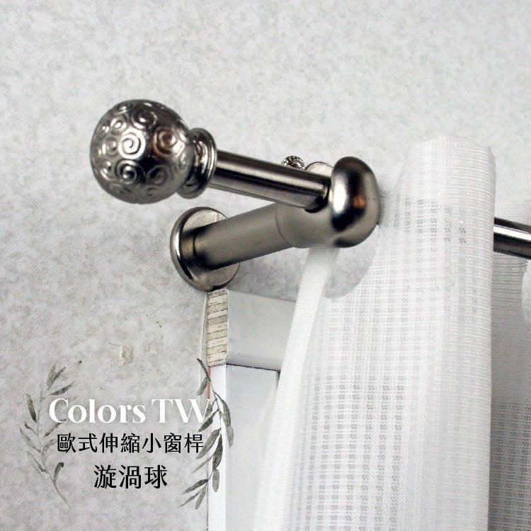歐式 伸縮小窗簾桿組 56~97cm 漩渦球造型 白鐵