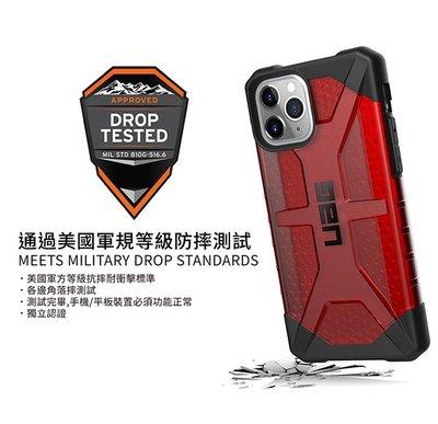 台灣公司貨UAG iPhone 11 / Pro / Max 防摔手機殼 耐衝擊保護殼 軍規手機防摔殼  材質輕量化