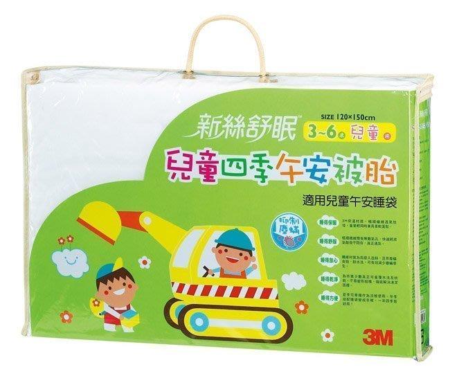 【 含稅】 3M 新絲舒眠-兒童午安被 睡袋 被胎 四季用 Z120 z120   3M兒