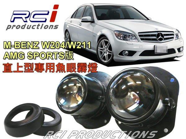 RC HID專賣店 BENZ 賓士 W204 AMG 專用款 100%防水 魚眼霧燈 C300 E350 C63 (B)