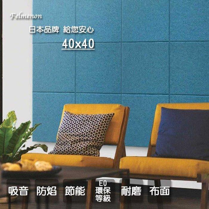 日本Felmenon立體切邊布面吸音板(一片裝)【EX-4040C】