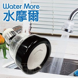 水摩爾浴室廚房三段增壓94不亂濺噴灑頭/360度水龍頭水 (2入) 水花高射炮節水器 WATER MORE高射砲水槍式