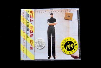 絕版CD----瑪絲菈‧底特律--珠玉集----JEWEL----原封未拆