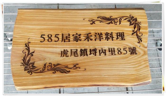 訂製  客製 實木 門牌 銘牌 地址 標牌 桌牌 店面 裝潢 27x16 cm【鄉村玫瑰】