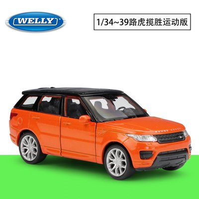 WELLY威利1:36路虎攬勝運動版SUV越野車仿真合金汽車模型回力車