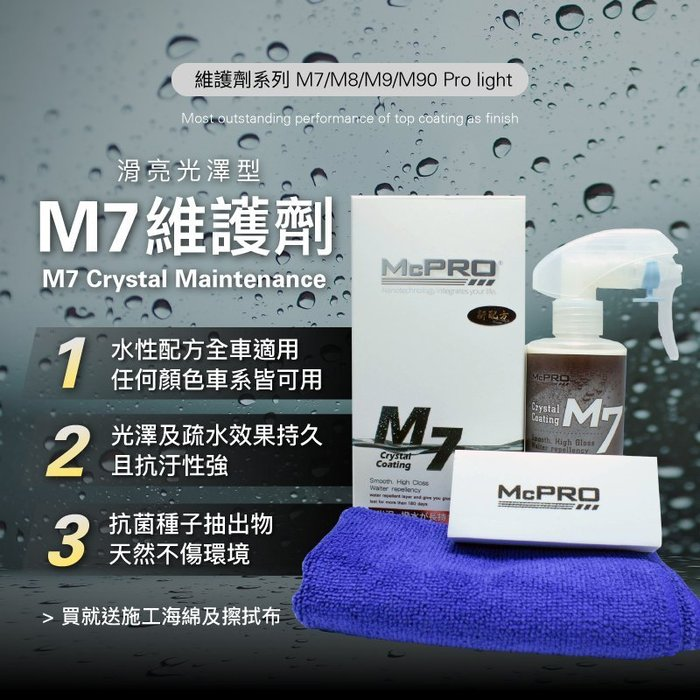 McPRO M7鍍膜維護劑250ml
