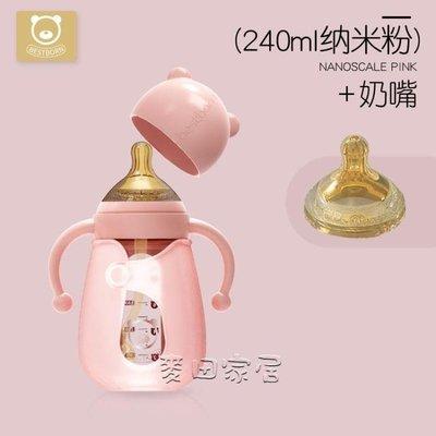 嬰兒奶瓶 嬰兒玻璃奶瓶耐摔防摔硅膠套寬口徑帶手柄新生兒寶寶用品