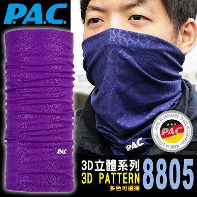 【ARMYGO】P.A.C. 3D立體系列頭巾 #8805-004(紫色渦紋)