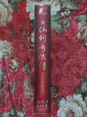 [全新未拆]新仙劍奇俠傳電視劇紀念XP版 紅白標 首批大盒版 全台限量2000套