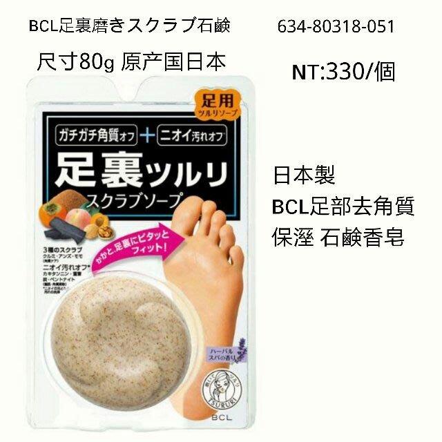 *大罐日貨*…日本預購直送…需先詢問是否有貨…日本製 BCL足部去角質 保溼 石鹸香皂