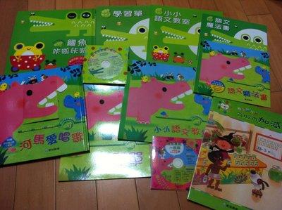 愛智 幼兒園 (大班) 主課本.學習單.語文教室.數學.8本書+2CD.DVD(小一先修.ㄅㄆㄇ