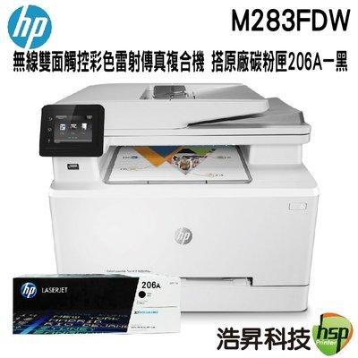 【搭原廠碳粉匣一黑】HP Color LaserJet Pro MFP M283fdw 無線雙面觸控彩色雷射傳真複合機