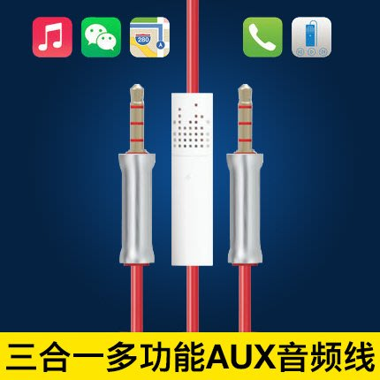 奇奇店-aux in音頻線數據汽車車用車載手機連接音響 車載MP3轉接頭#輕巧便捷 #用途廣泛 #牢固耐用
