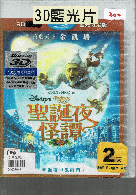 *老闆跑路*聖誕夜怪譚 BD 3D單碟版二手片,實品如圖,下標即賣,請看關於我