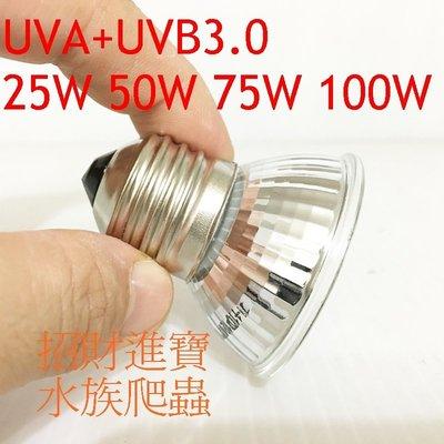 110V UVA UVB 3.0 加熱 太陽 燈泡 紫外線 D3 鈣粉爬蟲陸龜烏龜蜥蜴 保暖燈 加溫保溫燈燈座 曬背TU