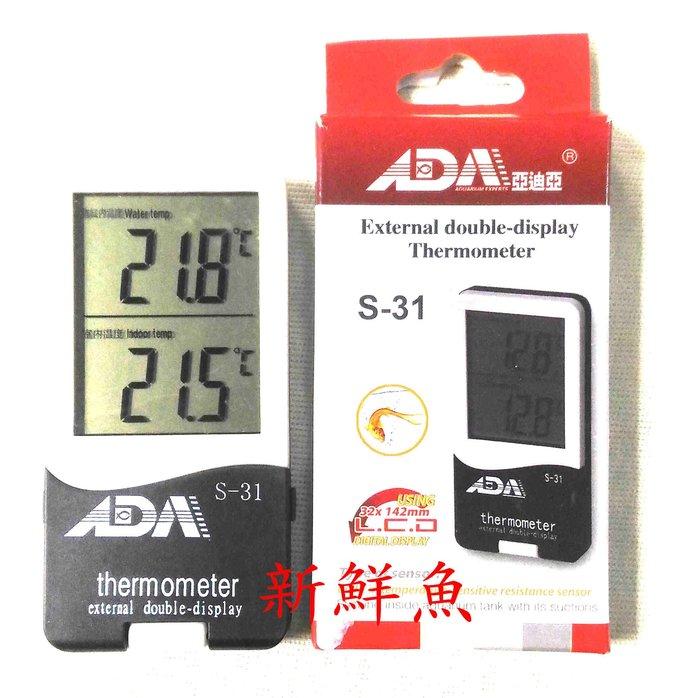 ~新鮮魚水族館~實體店面 ADA 亞迪亞 雙螢幕 感應式 電子 雙顯 溫度計
